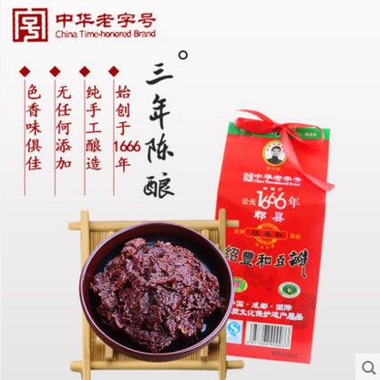 绍丰和郫县豆瓣酱600g纯手工3年陈四川正宗黑豆瓣老字号四川特产