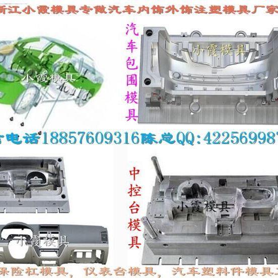 找夏利N7车汽配塑料外饰配件模具 汽配塑胶外饰配件模具 汽配注塑外饰配件模具公司