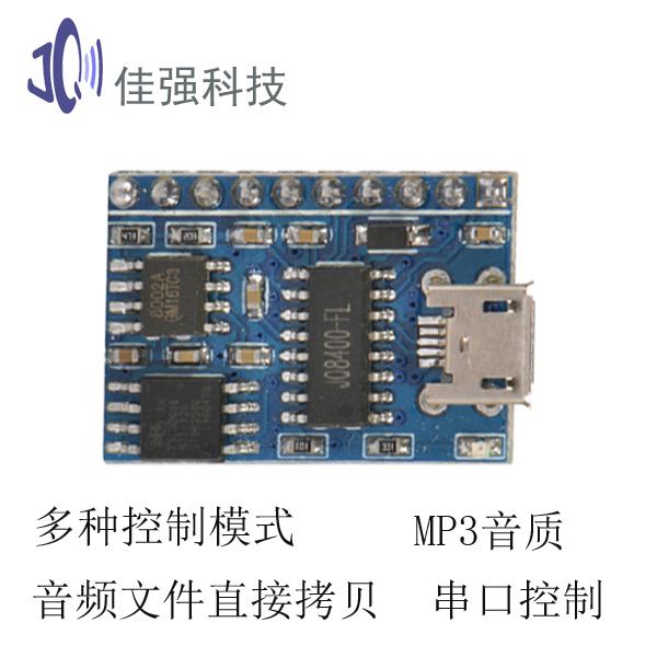 语音模块选型语音芯片串口控制单片机一二线串口MP3模块芯片jq8400-fl-10p