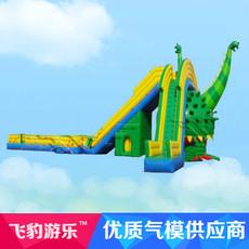 飞豹游乐16*9KLHT恐龙滑梯充气滑梯儿童乐园厂家直销