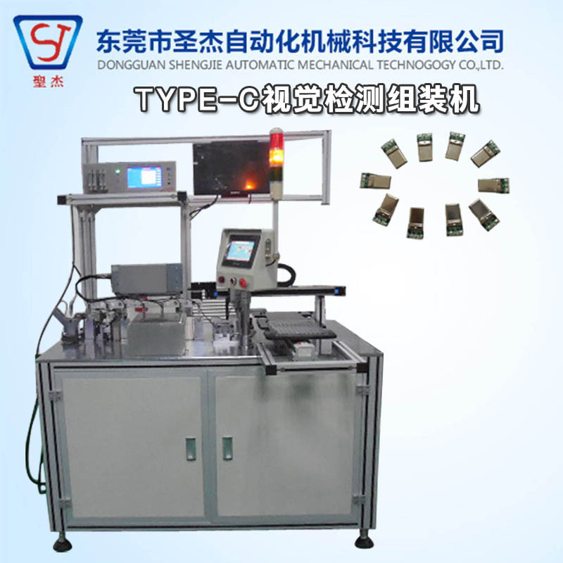 非标自动化设备 自动化组装机 组装流水线设备 TYPE-C视觉检测组装机
