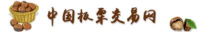 中国板栗交易网