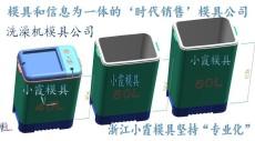 70升新型洗澡机模具,进口塑胶洗澡机模具