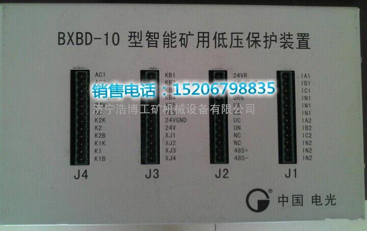 电光-BXBD-10/6型智能低压矿用保护装置