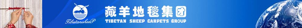 藏羊地毯集团
