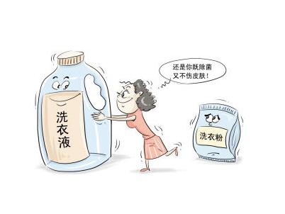洗衣粉与洗衣液质的区别