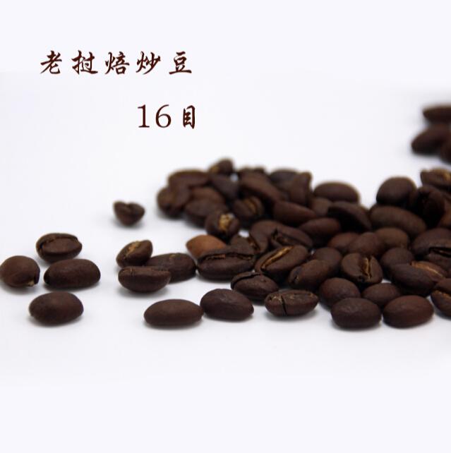 老挝咖啡豆16目 焙炒豆 咖啡烘焙豆 可研磨成粉