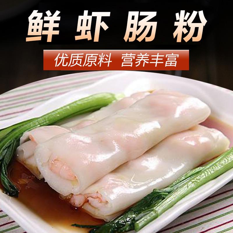 广式鲜虾肠粉200g速冻食品 港式点心广州早茶蒸肠粉布拉肠粉图片