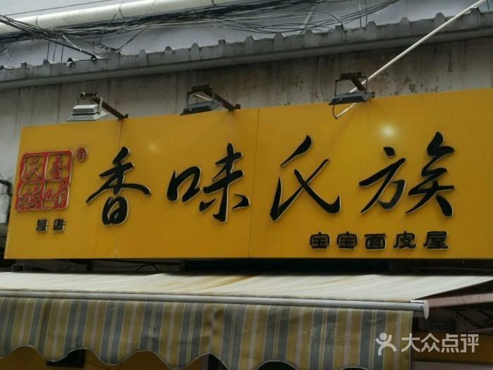 宝鸡市香味氏族餐饮文化管理有限公司