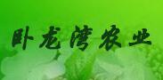 浙江卧龙湾农业开发有限公司