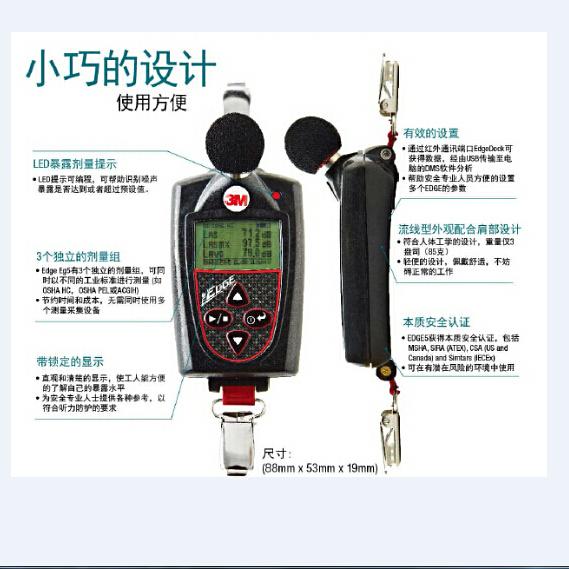3M个体噪声剂量计 3M声音剂量计 EDGE无线式个体噪声剂量计