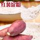 供应 川北凉粉农家手工红薯淀粉包 300g地瓜粉勾芡粉淀粉