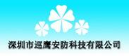 深圳市巡鹰安防科技有限公司