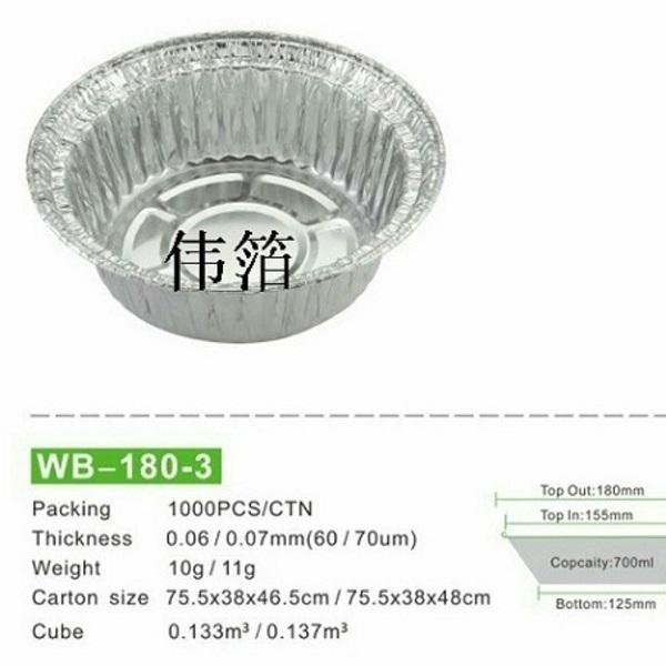 新思维煲仔饭机铝箔碗 煲仔饭锡纸碗 烧烤锡纸盒 圆形铝箔碗 配铝箔盖 厂家直销