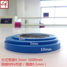 东莞寮步/大朗/大岭山胶带分切加工 宽度最薄可切3mm 因材料而定