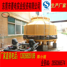 8T-1000T圆形玻璃钢逆流式冷却塔生产厂家