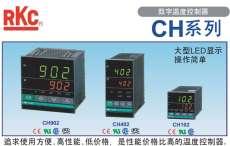 低价RKC温控器CH402FD02系列 湖北武汉