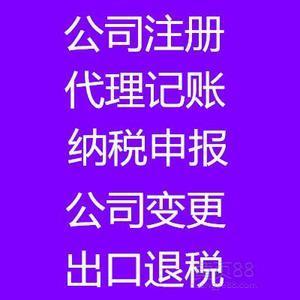 无场地代办广州出版物许可证 花都无地址注册公司