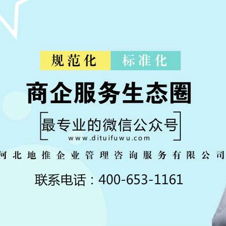 石家庄企业网络推广企业管理咨询企业营销策划