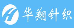 长乐华翔针织有限公司
