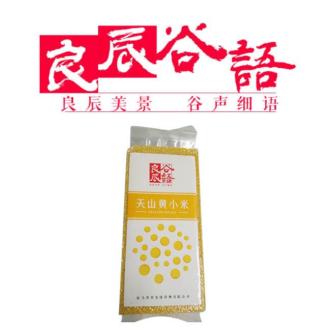 良辰谷語黄小米 天然天山小米 500g精简装 煮粥首选黄小米