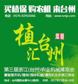 浙江台州展会