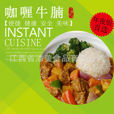 添美速冻即食菜肴熟食年夜饭酒店专用菜品食品咖喱牛肉