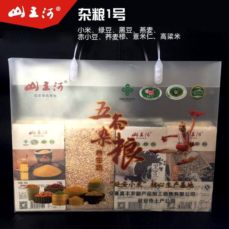 【五谷杂粮】盛丰新品杂粮礼包不同搭配不同营养杂粮1号