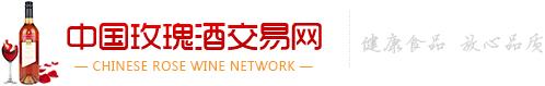 中国玫瑰酒交易网