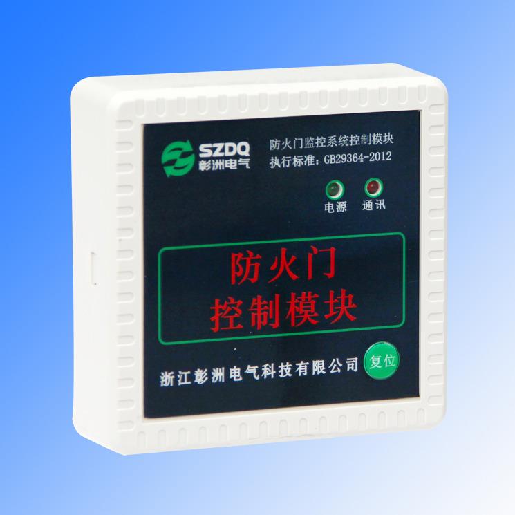 彰洲电气专业研发及生产防火门监控模块 二总线无极性设计 通讯能力强