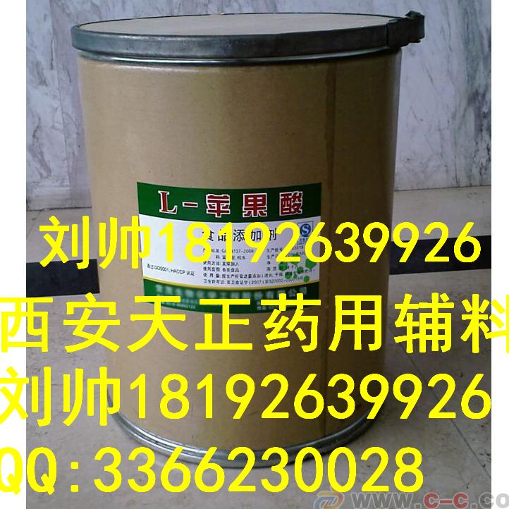药用级 DL-苹果酸 酸味剂 厂家大量现货 资质齐全 1kg