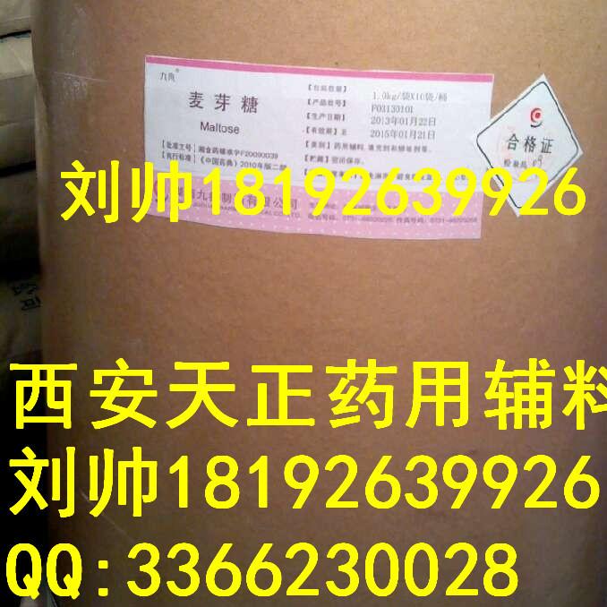 药用级辅料 麦芽糖 符合中国药典cp2015版资质齐全 有批件