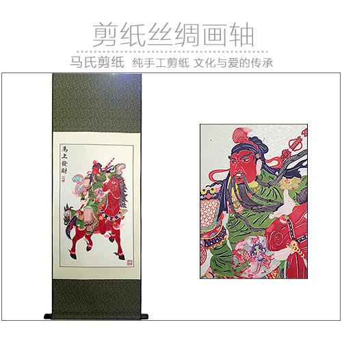 蔚县剪纸 纯手工 丝绸画轴 装饰画挂轴