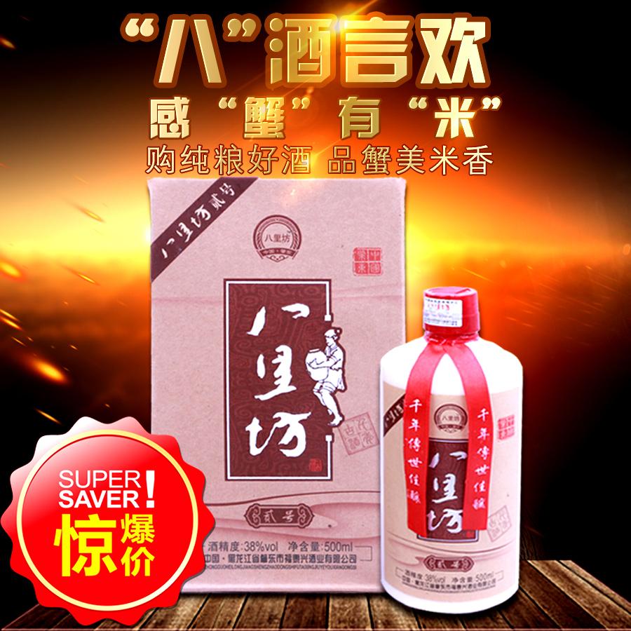 八里坊贰号 500ml高粱酒  浓香型 2瓶装416元 赠送阳澄湖大闸蟹或东北大米(二选一)