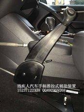 下肢残疾人驾车辅助装置手柄式手驾辅助器推拉型驾车装置