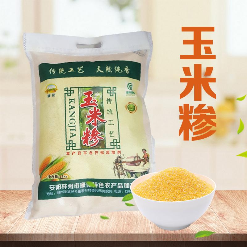 优质玉米糁 传统手工玉米糁 特色农产品