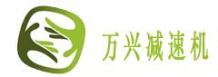 杭州万兴减速器有限公司