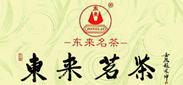 福州东升茶厂