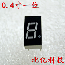 北京一位数码管厂家 0.4七段数码管 共阴共阳红光 兰光 绿光