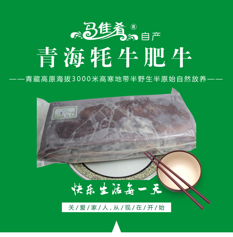 青海牦牛肉速冻