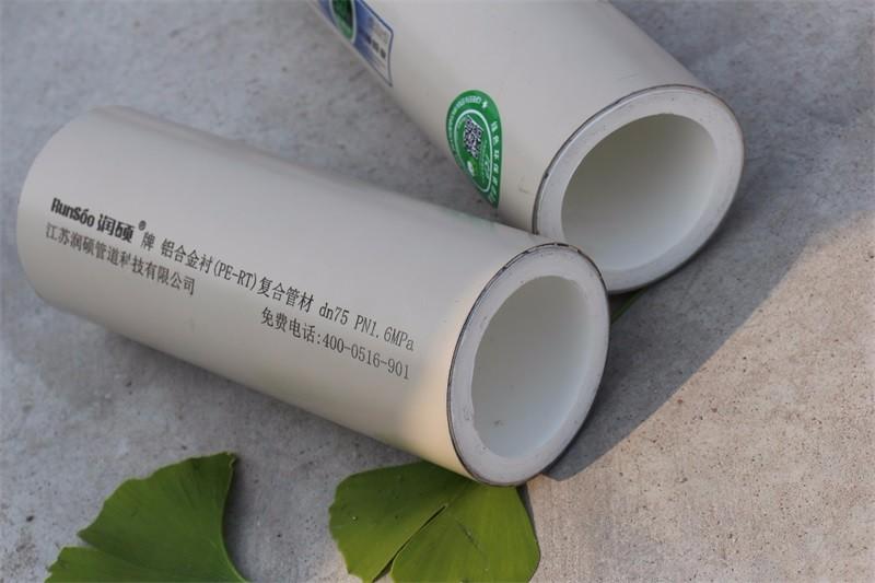 衬塑管道厂家 铝合金衬塑PERT管材管件