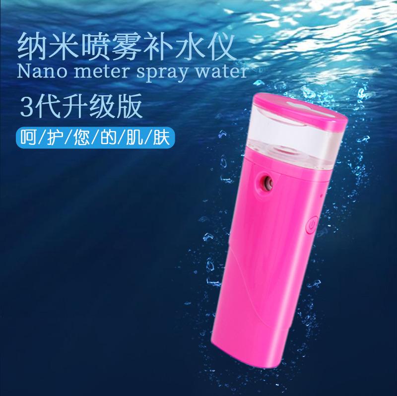健康使者纳米喷雾补水仪便携加湿器美容喷雾仪冷喷美容仪