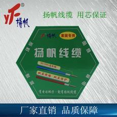 供应 扬帆BVR4.0精装双层绝缘 耐高温高端家用电线100米