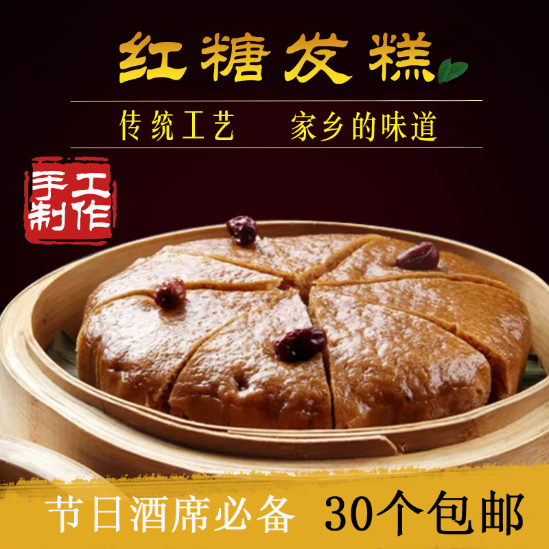龙游特产农家传统工艺红糖发糕酒席节日送礼必备30个起批350g