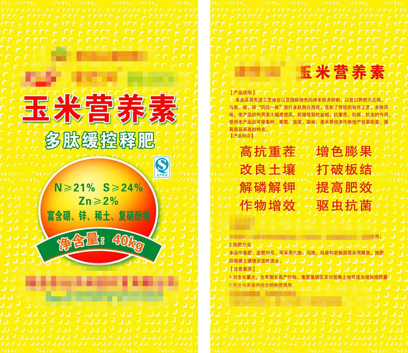 陕西中启包装塑业 长期供应有机肥化肥复合肥塑料编织袋 支持定制