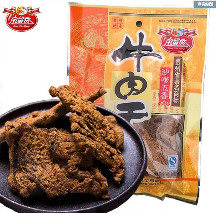 【全留香牛肉干】贵州高原优质牛肉干 休闲食品全留香80g/袋