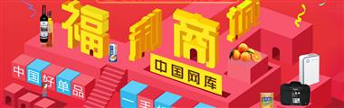 中国网库福利商城