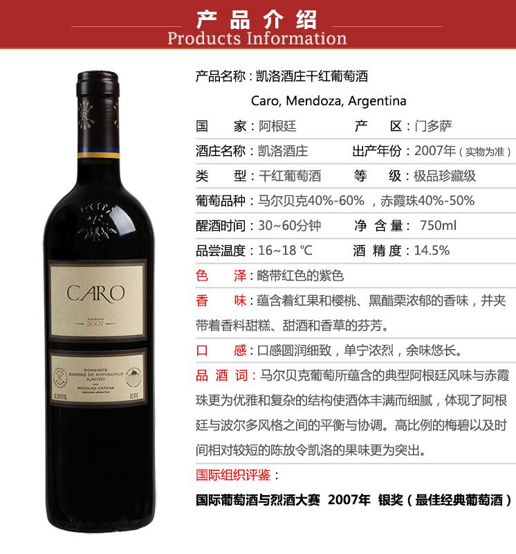 长城 法国 干红 干红葡萄酒 红酒 进口 酒 拉菲 葡萄酒 网 张裕 746