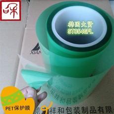 东莞供应韩国进口正品大贤ST-854GFL耐高温遮蔽用绿色PET保护膜