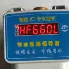 插卡式澡堂水控机_插卡式澡堂水控机,学生刷卡水控机